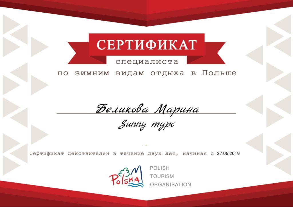 Сертификат специалиста по зимним видам отдыха в Польше