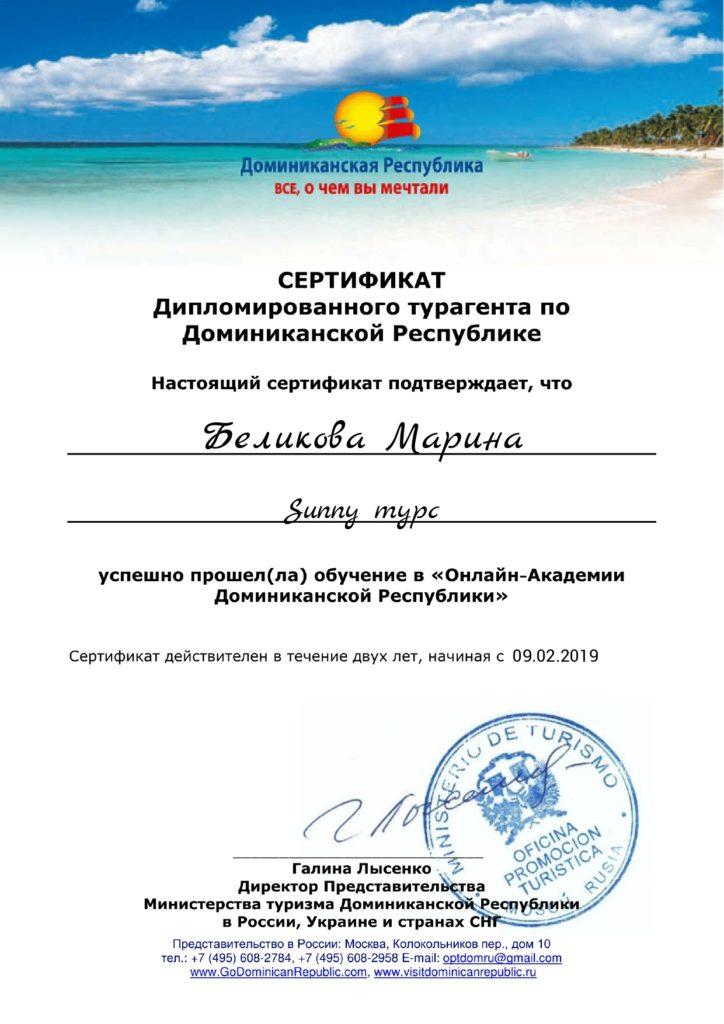 Сертификат Дипломированного турагенства по Доминиканской Республике
