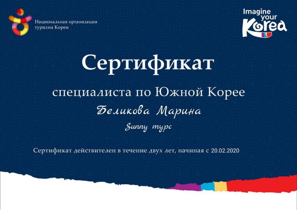 Сертификат специалиста по Южной Корее