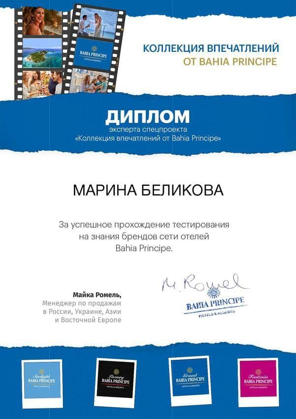 Диплом эксперта спецпроекта Bahia Principe