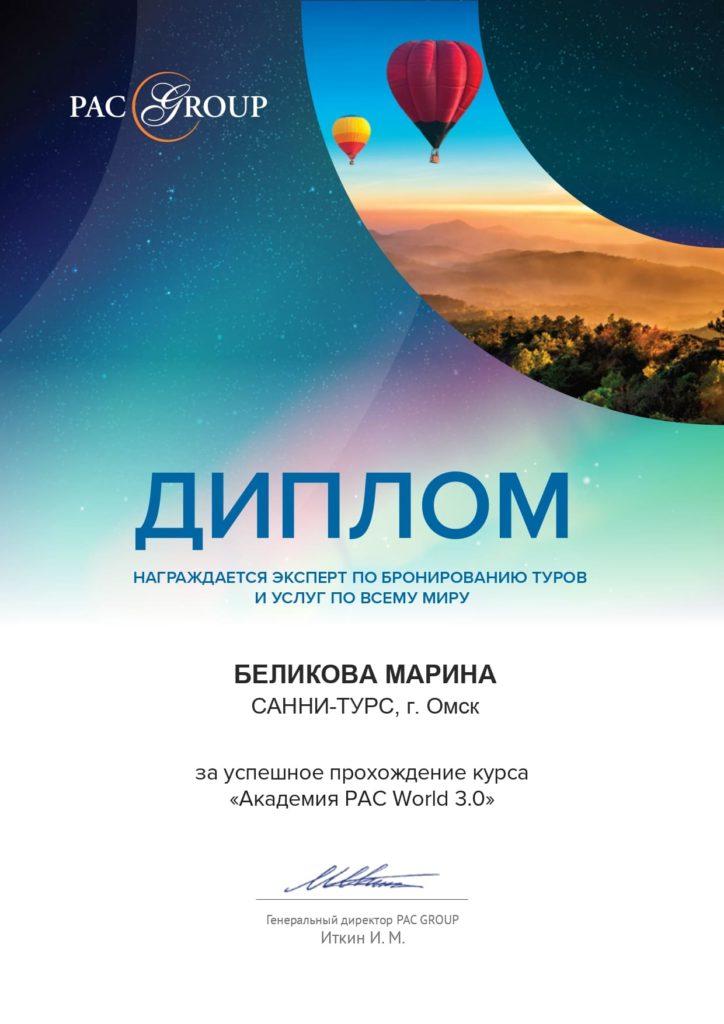 Диплом Академия PAC World 3.0