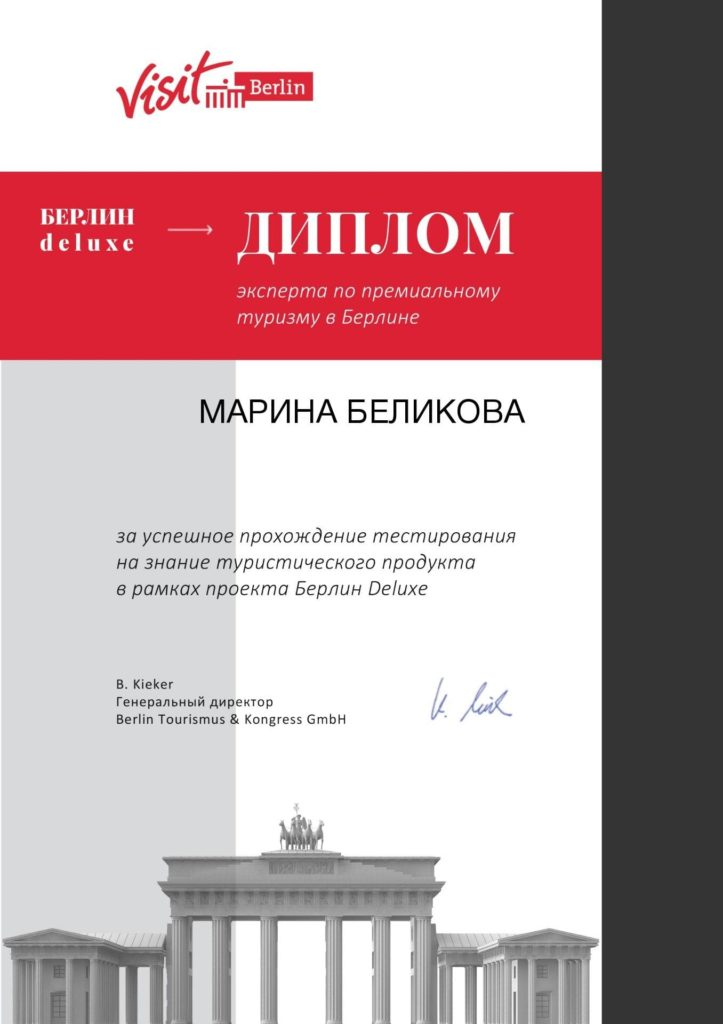 Диплом эксперта Берлин Deluxe