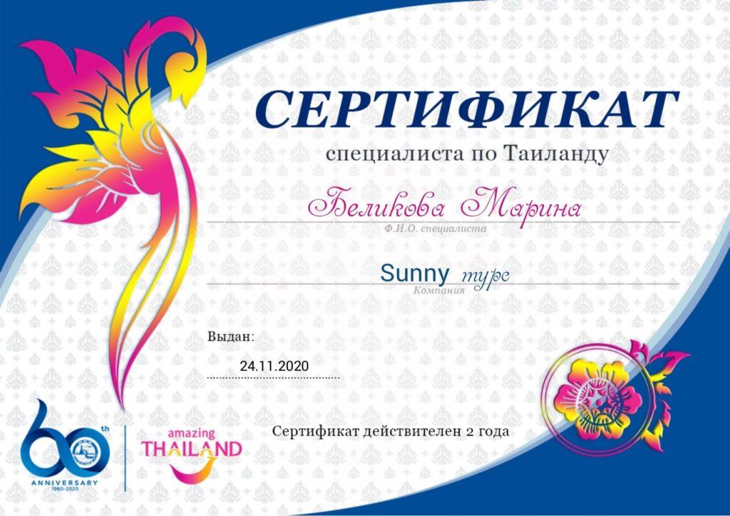 Сертификат специалиста по Таиланду