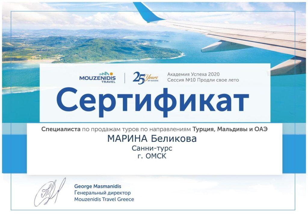 Сертификат специалиста по продаже туров